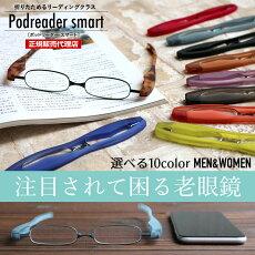 送料無料老眼鏡シニアグラスポットリーダースマートPodreadersmart全8色+2色