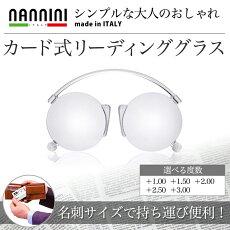 送料無料老眼鏡名古屋眼鏡シニアグラスカード式リーディンググラスSOSネコポス発送