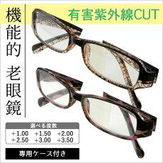 送料無料老眼鏡デザインシニアグラスM1003全2色メール便発送オープン記念