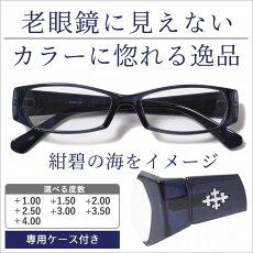 送料無料老眼鏡オリジナルデザインプラスチック71005ディープブルーメール便発送オープン記念