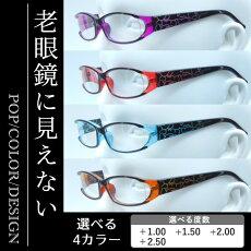 送料無料老眼鏡シニアグラスED-002全4色メール便発送オープン記念