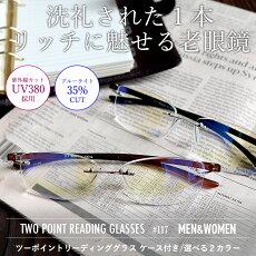 送料無料老眼鏡シニアグラスツーポイントモデル117全2色リーディンググラス男性用女性用ブルーライトカット35%