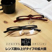 RESA Loupe glasses (レサ ルーペ グラス) ルーペメガネ シニアグラス 老眼鏡ではありません 倍率1.6 全2色 男性用 女性用 拡大鏡 一般医療機器