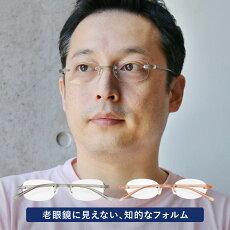 送料無料老眼鏡名古屋眼鏡ライブラリーコンパクト4230男性用オープン記念