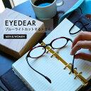 PC用メガネ 眼鏡 女性用 送料無料 EYEDEAR ショー...