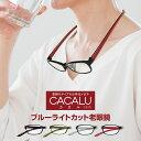 送料無料 老眼鏡 名古屋眼鏡 CACALU カカル 首掛け