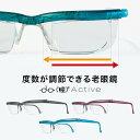 【クーポン発行中】送料無料 老眼鏡 ドゥーアクティブ 送料無料 3色 度数が調節できる ブルーライトカット 男性用 女性用