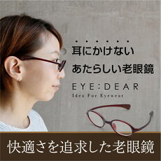 送料無料老眼鏡シニアグラスEYEDEARショートテンプル3色+3色(OEM)メール便発送オープン記念