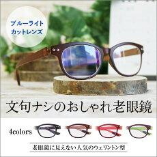 送料無料老眼鏡名古屋眼鏡カラフルック5562ブラウン×ブラウンオープン記念