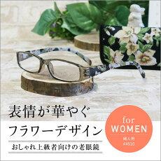 送料無料老眼鏡名古屋眼鏡ライブラリーコンパクト4510女性用オープン記念