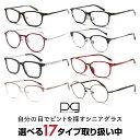【先着で非売品、眼鏡クロスプレゼント】【レンズクリーナー プレゼント 今月限定】送料無料 ピントグラス PINT GLASSES 老眼鏡 眼鏡 視力補正用 男性 女性 メンズ レディース 全17種・・・