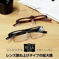 RESALoupeglasses(レサルーペグラス)ルーペメガネシニアグラス老眼鏡倍率1.6全2色