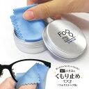 【単体での購入は送料230円】フォグストップ缶 メガネ くもり止め クロスタイプ 拭くだけ ゆうパケット発送