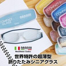 老眼鏡nanniniナンニーニコンパクトグラス2リーディンググラスシニアグラス全12色