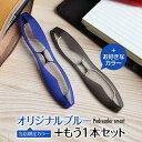 送料無料 老眼鏡 ポットリーダースマート 2本セット【オリジナルブルー(3.0)】+【全10色から選択可(デミブラウン/パープル/ブルー)】