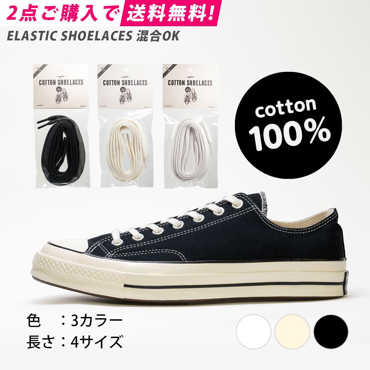 靴ケア用品・アクセサリー, 靴ひも 2 COTTON SHOELACES 21 CT70