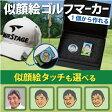 似顔絵ゴルフマーカー楽ギフ_包装10P01Mar15