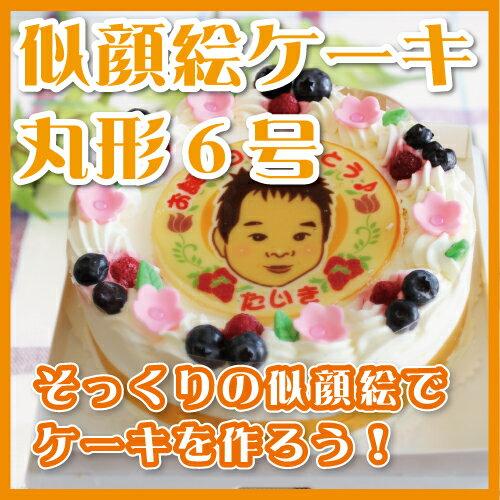 似顔絵ケーキ 丸型6号18cm(6~8名様) 【誕生日ケーキ】【10P01Feb14】
