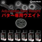 テーラー Adjustable アジャスタブルソールウエイト ウェイト ウエイト