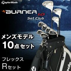 2013新製品テーラーメイド日本正規品BURNER1.0セットクラブメンズモデル10点セット(ドライバー、フェアウェイ、レスキュー、アイアン#6〜9、PW、SW、キャディバッグ)フレックス:Rセット