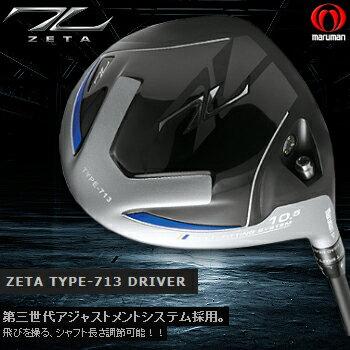 2013新製品マルマンゴルフ日本正規品ZETA(ゼータ)ドライバーZ713シリーズカーボンシャフト