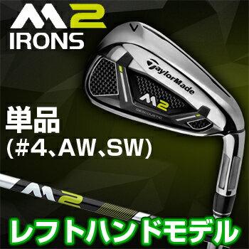 2017新製品テーラーメイド日本正規品新・M2(エムツー)アイアンTM7−217カーボンシャフト単品(#4、AW、SW)※レフトハンドモデル※※3月9日発売予定御予約受付中※