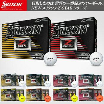 2017新製品ダンロップスリクソン日本正規品NEWZ−STARシリーズゴルフボール1ダース(12個入り)※2月10日発売予定御予約受付中※