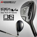 【在庫限りの最終放出】2013モデルAdams Golf(アダムスゴルフ)日本正規品Idea Tech V4(ア...
