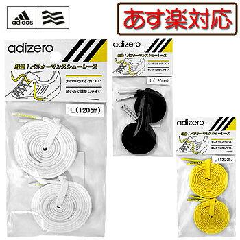 2013モデルアディダスゴルフ日本正規品adizero(アディゼロ)Performance SHOELACE(パフォーマンスシューレース)【あす楽対応_四国】