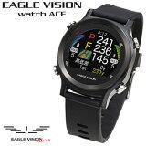 EAGLE VISION watch ACE(イーグルビジョン ウォッチエース) 腕時計型高性能GPS搭載距離測定器 ゴルフナビゲーション 2019モデル「EV-933」 【あす楽対応】