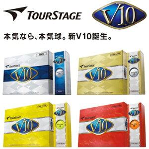 【激安66%OFF!】2012モデルブリヂストン日本正規品ツアーステージ新V10ゴルフボール1ダース(...