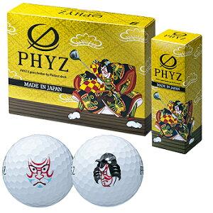 【【最大3900円OFFクーポン】】【限定品KABUKI】ブリヂストンゴルフ日本正規品 PHYZ 5(ファイズ) 歌舞伎 2019モデル ゴルフボール1ダース(12個入) 【あす楽対応】