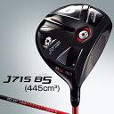 ブリヂストン日本正規品J715 B5ドライバー(445cm3)TourAD J15−11wカーボンシャフト【あす楽対応】