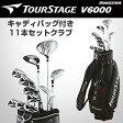 2016モデルブリヂストン日本正規品ツアーステージ V6000キャディバッグ付き11本セットクラブ(W#1、W#5、U4、I#6〜9、PW、AW、SW、パター)【あす楽対応】