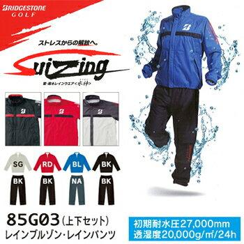2015新製品ブリヂストンゴルフ日本正規品Suizing(水神)レインブルゾン・レインパンツ上下セット「85G03」【あす楽対応】