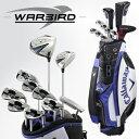 キャロウェイ日本正規品WARBIRD SETウォーバード メンズ10点ゴルフクラブフルセットキ…