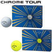 2016モデルキャロウェイ日本正規品CHROME TOUR(クロムツアー)ゴルフボール「1ダース(12個入)」【あす楽対応】