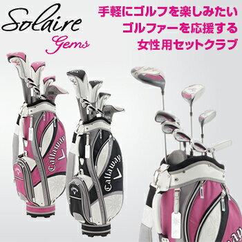2014新製品キャロウェイ日本正規品SOLAIREGEMS(ソレイル)8本セット(ドライバー、FW#5、6H、I#7、#9、PW、SW、パター)+キャディバッグ付