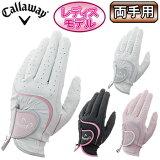 2015モデルキャロウェイ日本正規品Style Dual GloveWomen's15JM(スタイルデュアルグローブウィメンズ15JM)ゴルフグローブ「両手用」※レディスモデル※【あす楽対応】