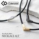 ColanTotte日本正規品 コラントッテ ネックレス ALT(オルト) 2020モデル 男女兼用 磁気ネックレス 「ABARA」【あす楽対応】