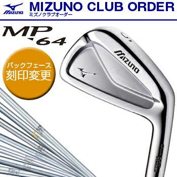 【ミズノクラブオーダー】MIZUNO(ミズノ)日本正規品MP−64アイアンバックフェース刻印変更(64−A)NSPROスチールシャフト6本セット(#5~9、PW)