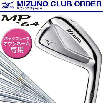 【ミズノクラブオーダー】MIZUNO(ミズノ)日本正規品MP−64アイアンバックフェースオウンネーム専用NSPROスチールシャフト6本セット(#5~9、PW)