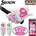 ダンロップ日本正規品SRIXON(スリクソン)ゴルフグローブ「両手用」GGG−S006WW※レディスモデ...