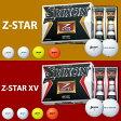 2015モデルダンロップスリクソン日本正規品NEW Z−STARシリーズゴルフボール1ダース(12個入り)【あす楽対応】