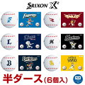 【限定品】DUNLOP(ダンロップ)日本正規品SRIXONX2(スリクソンエックスツー)パ・リーグ野球ボールデザインボール2021新製品ゴルフボール半ダース(6個入)【あす楽対応】