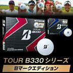 【限定デザインBマーク】ブリヂストンゴルフ日本正規品TOUR B330シリーズツアーリミテッドデザインゴルフボール1ダース(12個入)【あす楽対応】