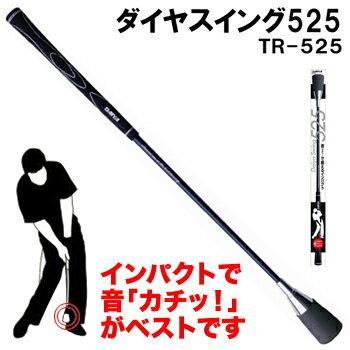 【3月30日 20時〜4h限定10倍】ダイヤゴルフ日本正規品 ダイヤスイング525「TR−525」「ゴルフ練習用品」【あす楽対応】