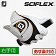 フットジョイ日本正規品SCIFLEX(サイフレックス)ゴルフグローブ(右手用)「FGSFLH3」【あす楽対応】