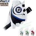 FOOTJOY(フットジョイ)日本正規品 ProFLX(プロフレックス) メンズ ゴルフグローブ(左手用) 「FGPF」 【あす楽対応】