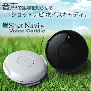 【音声で距離を知らせる】超小型GPSゴルフナビShotNavi VoiceCaddie(ショットナビ ボイスキャディ)